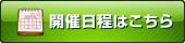 フットサル東京開催日程