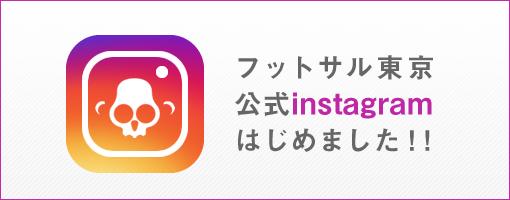 フットサル東京instagram